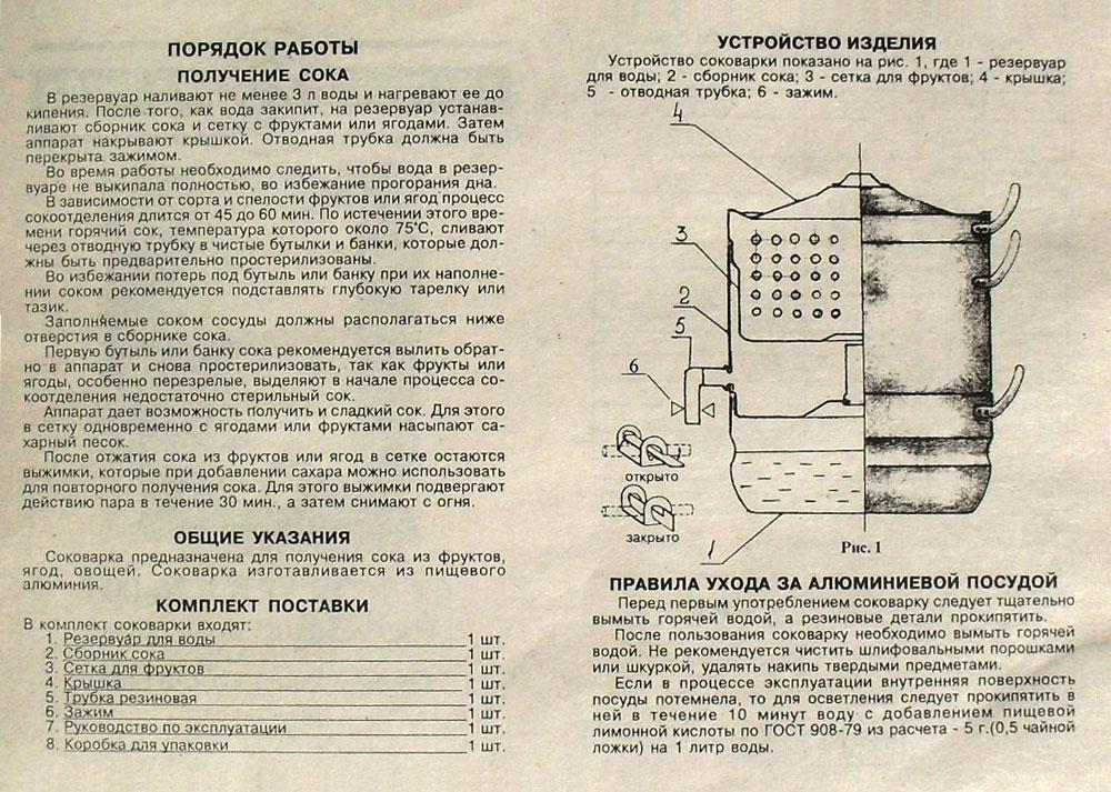 Как Пользоваться Соковаркой Калитва Инструкция - фото 7